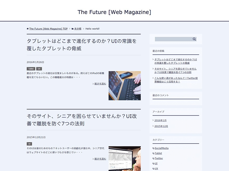 賢威7.0 クール版 top WordPress theme
