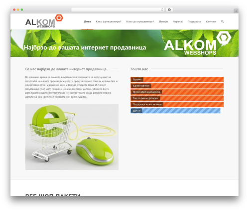 WordPress template Enfold - webshops.alkom.com.mk
