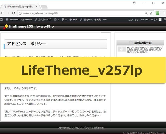 lifetheme257lp WordPress page template