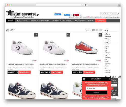 AllStar WordPress theme - allstar-converse.gr