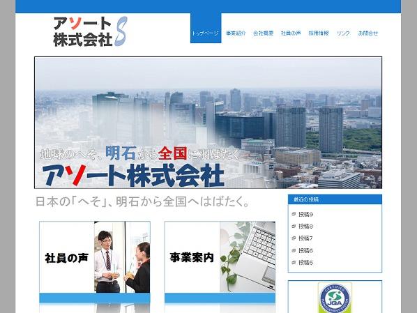 asort Business WordPress theme image