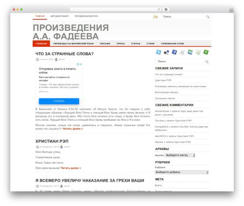 NewsBest WordPress news theme - aafadeev.ru