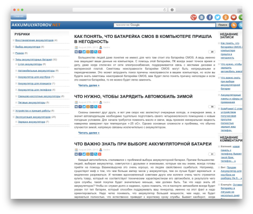 Best WordPress theme Technologic - akkumulyatorov.net