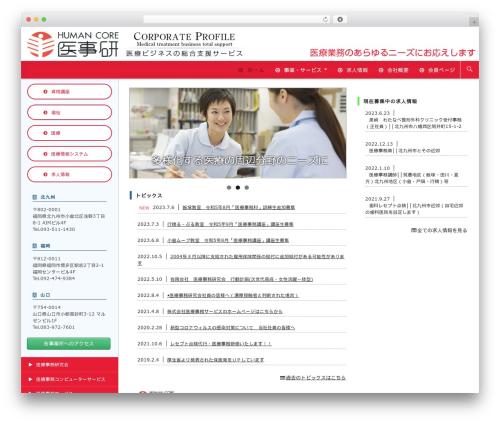 Free WordPress Ax ScrollTo Top plugin - iryojimu.co.jp