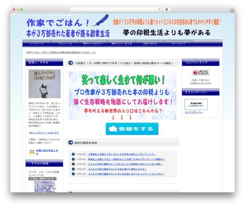 Best WordPress theme 「FFICIENTアフィリエイト」付属テンプレート カラム切替可能版 タイプ(01) - afiliaita.com