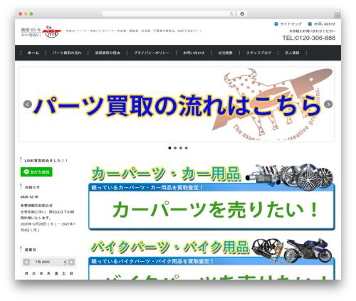 Free WordPress Vertical and Horizontal Tree plugin - acpjapan.com