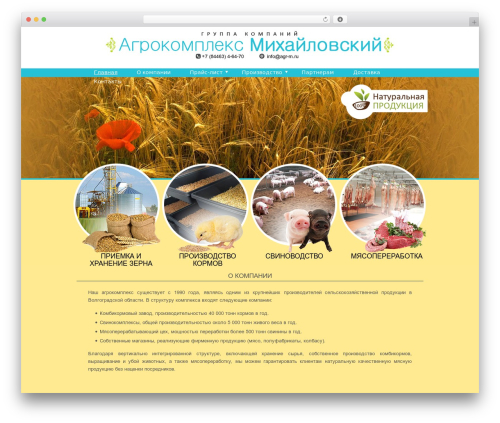 Hannari WordPress theme - agr-m.ru