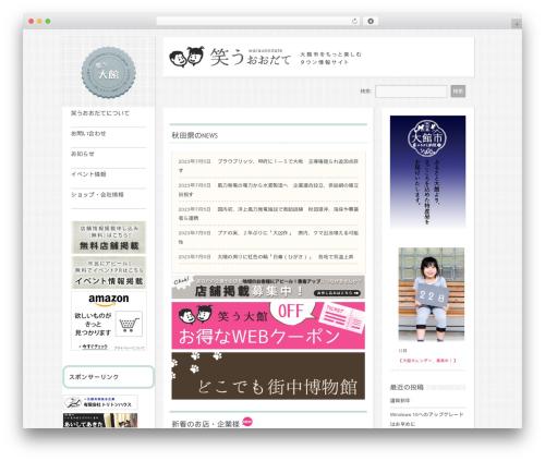 Best WordPress theme Amphion Lite - warau.oodate.or.jp