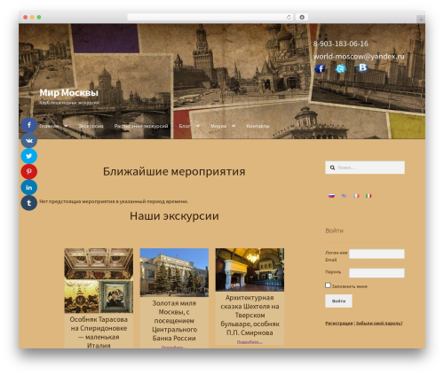 Storefront template WordPress free - world-moscow.ru