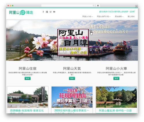 Template WordPress Customizr - alishan-travel.com.tw