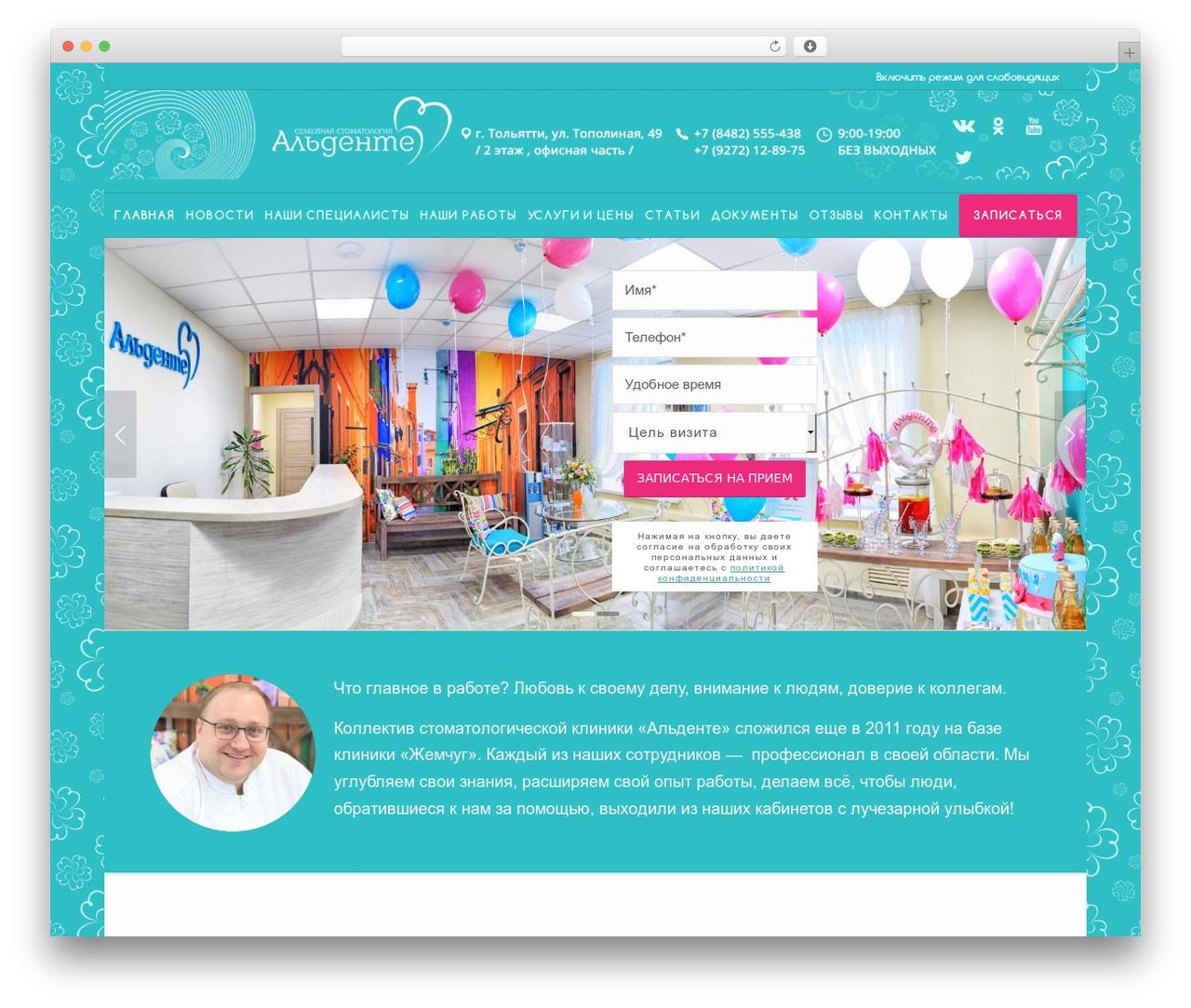 WordPress theme Enfold - aldente.pro