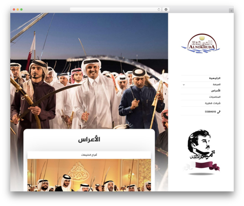 WordPress theme Twenty Fifteen - alnokhuda.com