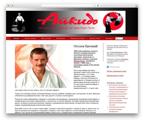 WordPress theme Stardust - aikido-metod.ru