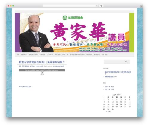 picolight WordPress theme design - wongkawa.hk
