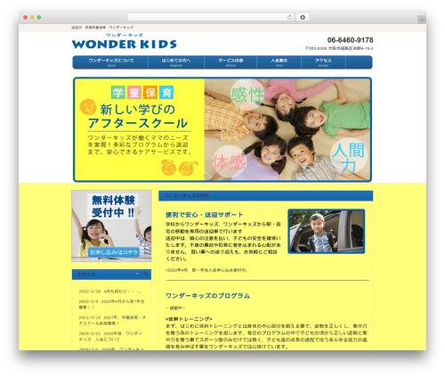 responsive_048 WP theme - wonder-kids.jp