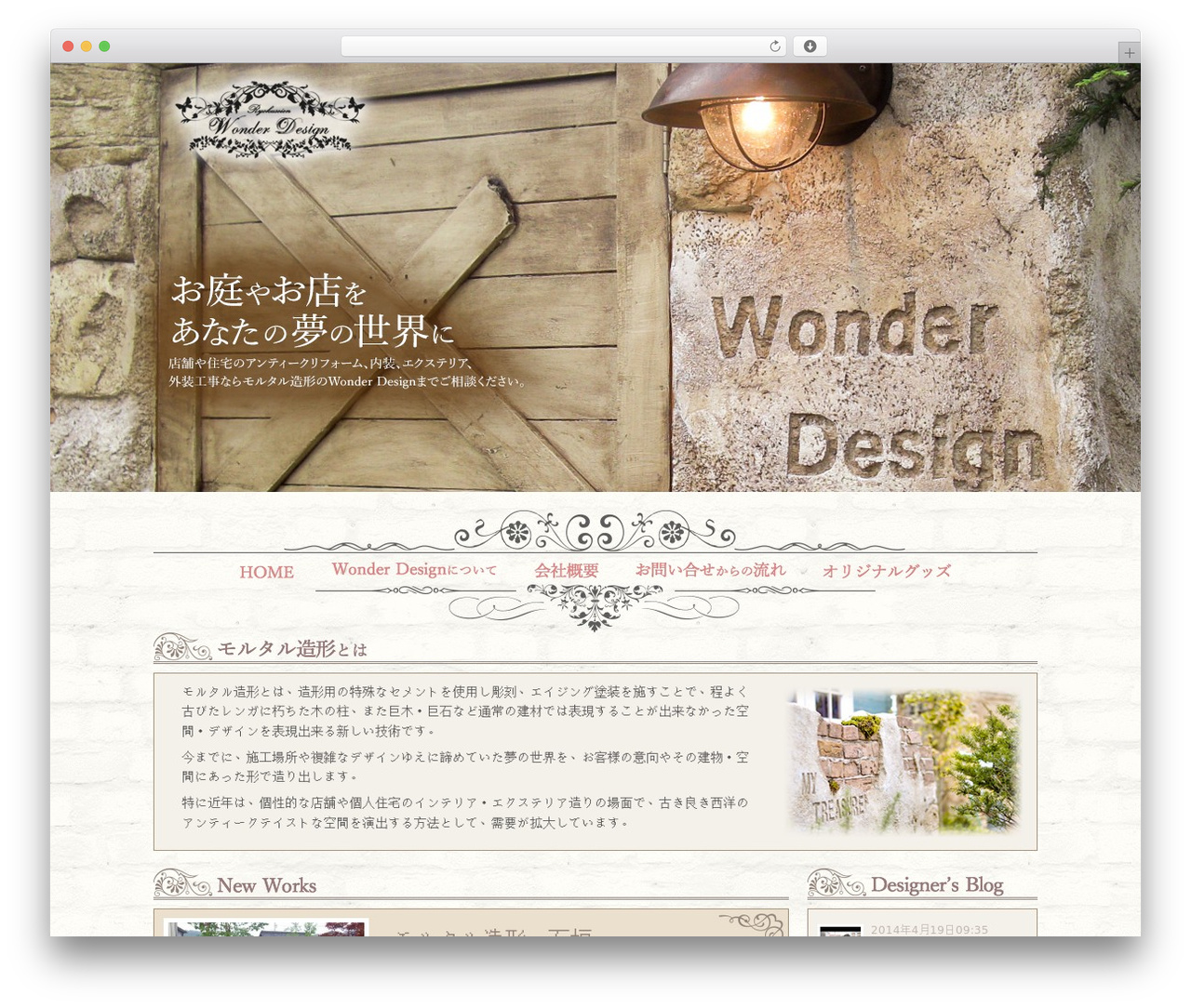 Template WordPress Wonder Design - wonder-design.jp
