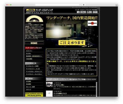 WordPress template RMG multipress - wonderbuilding.jp