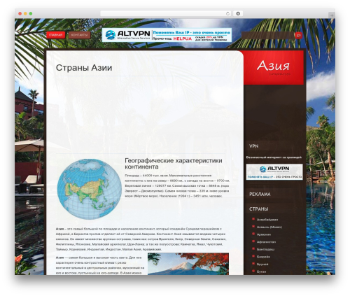 WordPress theme Basic - world-asia.info