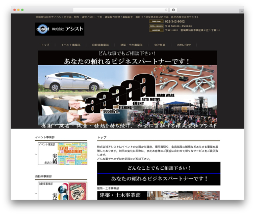 responsive_030 WP template - assist365.co.jp