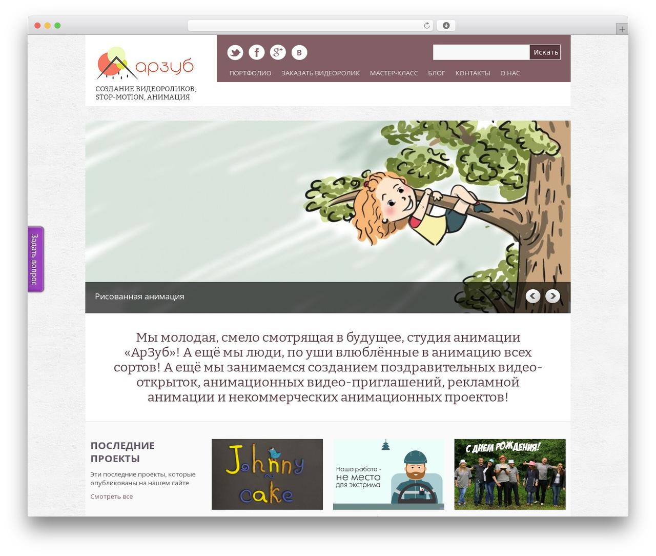 WordPress website template Yasmin - arzub.ru