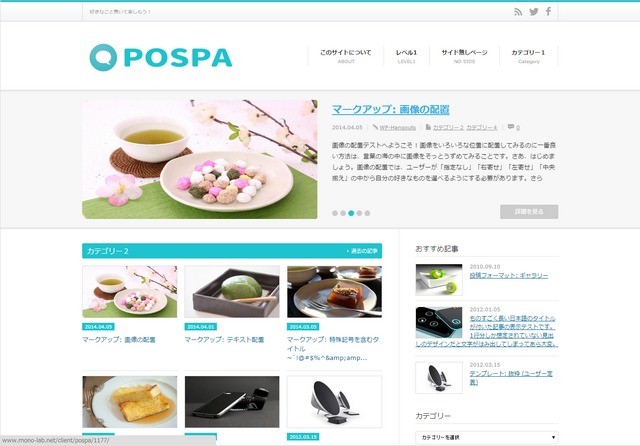 POSPA WordPress theme