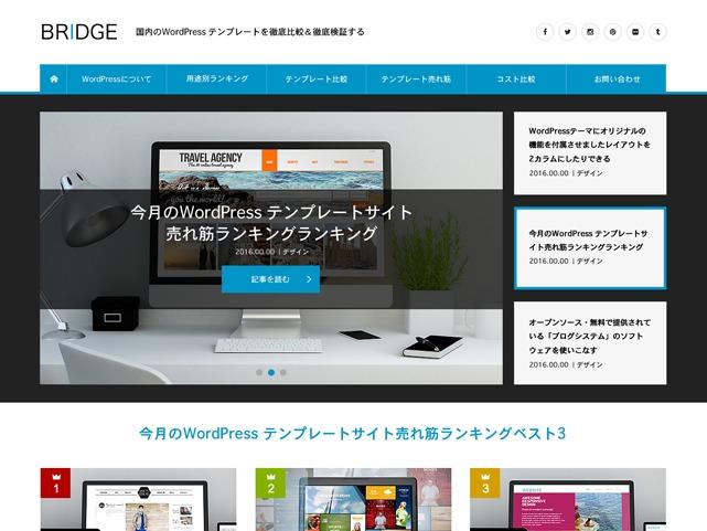 WordPress website template BRIDGE