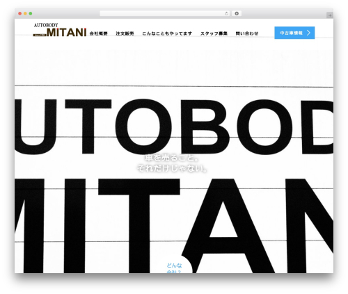 AGENT WordPress website template - autobodymitani.jp