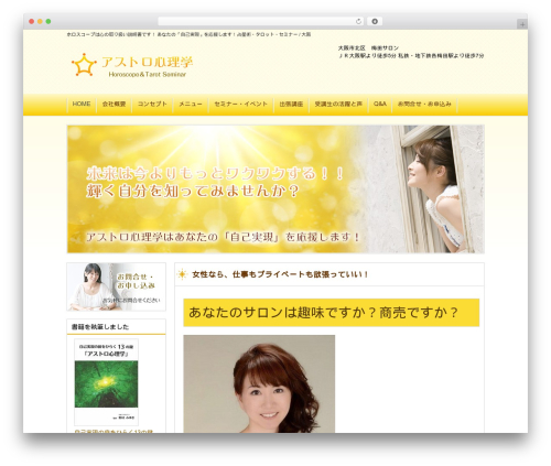 responsive_052 WordPress theme - astro-star.jp