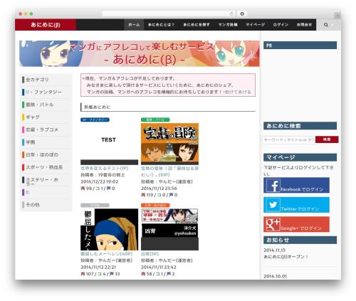 SmartAdapt WordPress theme download - animeni.net