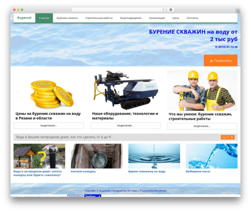 Template WordPress Ice Fresh - aqua-xit.ru