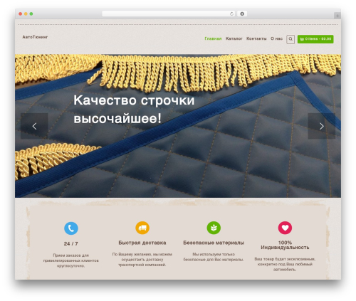 Organic Web Shop WordPress shop theme - avto-tune.ru