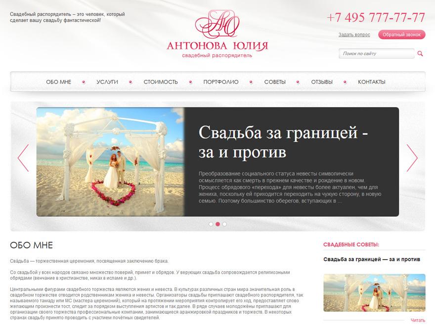 Свадьба WordPress theme