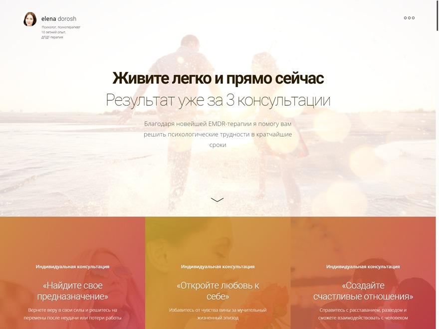 ~ForHelen~ WordPress theme