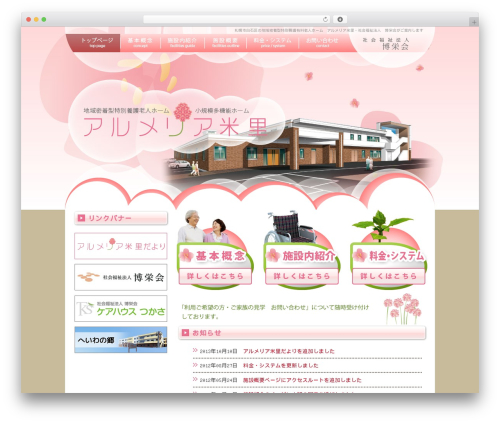 WordPress website template Vanguard Networks co,.ltd. 2011.04 - armeria-yonesato.com