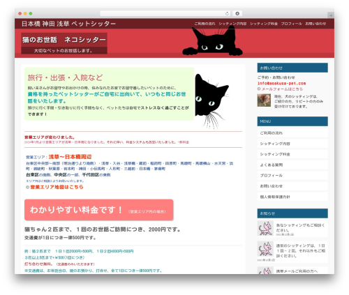Pinnacle template WordPress free - asakusa-pet.com
