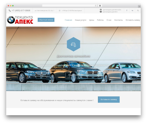 Template WordPress Carservice - apexcenter.ru