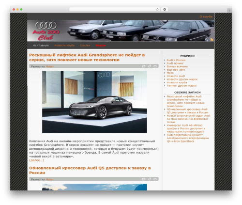 WordPress theme Fastfood - audi200-club.com