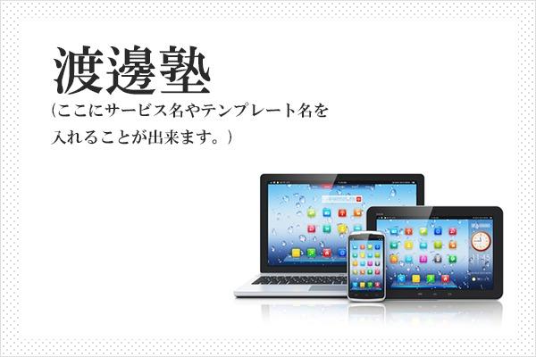 渡邊塾 theme WordPress