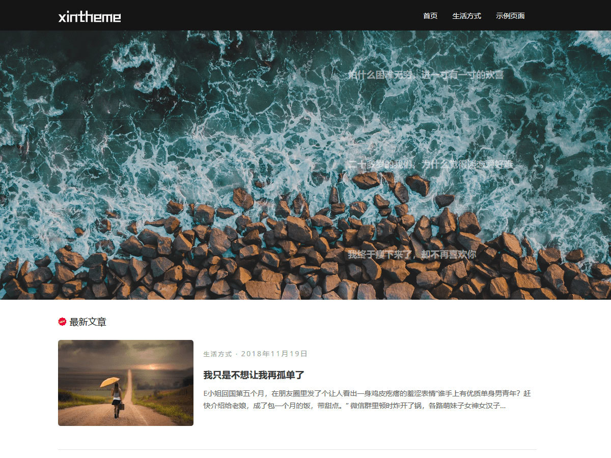 Honey WordPress blog theme