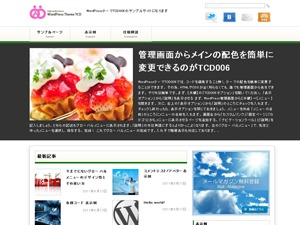 Info Custom (TCD006) WordPress theme