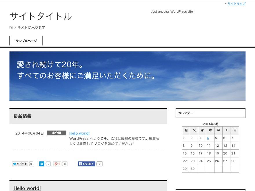 WordPress website template 賢威6.2 コーポレート版