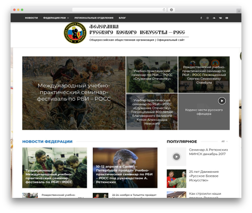 Newspaper WordPress news theme - frbi-ross.ru