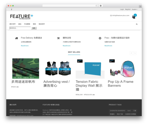 Shoptan WordPress page template - feature-plus.com/tw