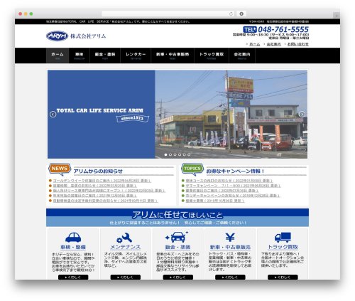 responsive_037 best WordPress theme - arim.co.jp
