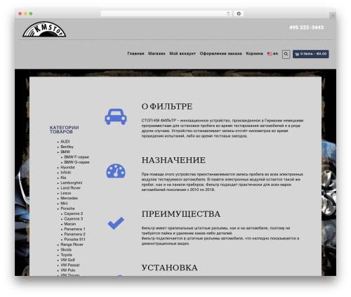 Organic Web Shop WordPress shop theme - vk-prikol.ru