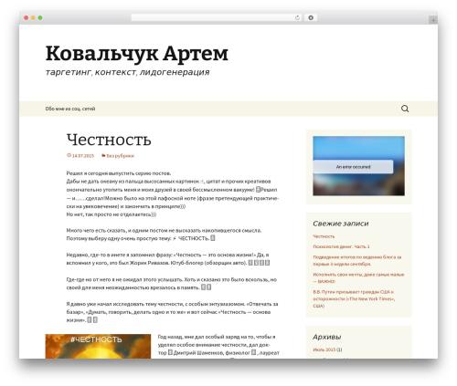 WP theme Twenty Thirteen - artemkovalchuk.ru