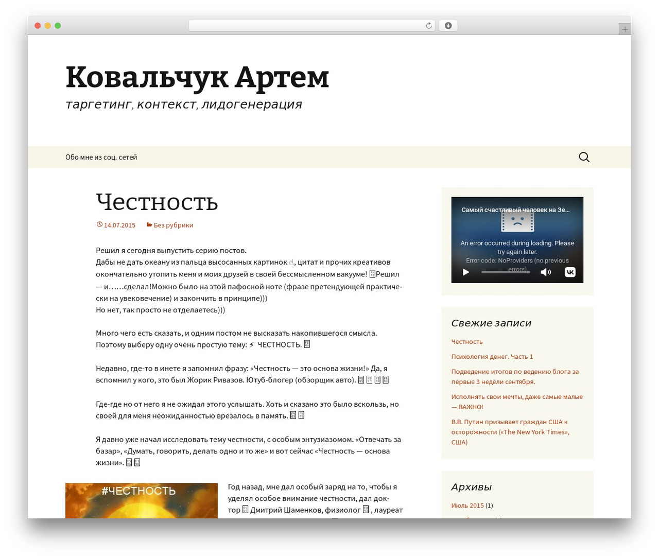 WP theme Twenty Thirteen - artemkovalchuk.ru