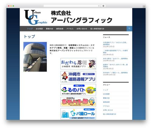 Twenty Fourteen free website theme - urban-g.co.jp