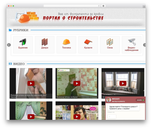 makbeth WordPress theme - homebuild2.ru