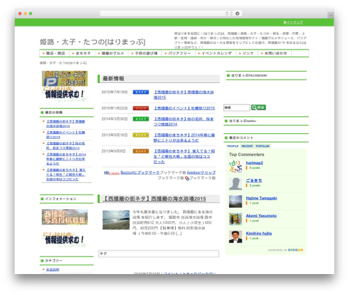 Free WordPress Shashin plugin - harimap.info
